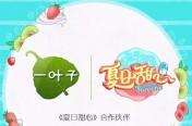 一叶子面膜又合作了一档综艺节目,这一次是湖南卫视的《夏日甜心》