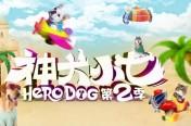 《神犬小七 2 》明晚开播,里面推荐了哪款面膜?