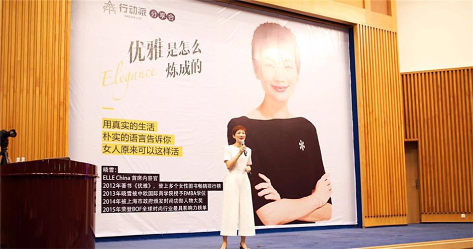 《ELLE》中国主编晓雪:你可以选择敷面膜,做个面膜小姐