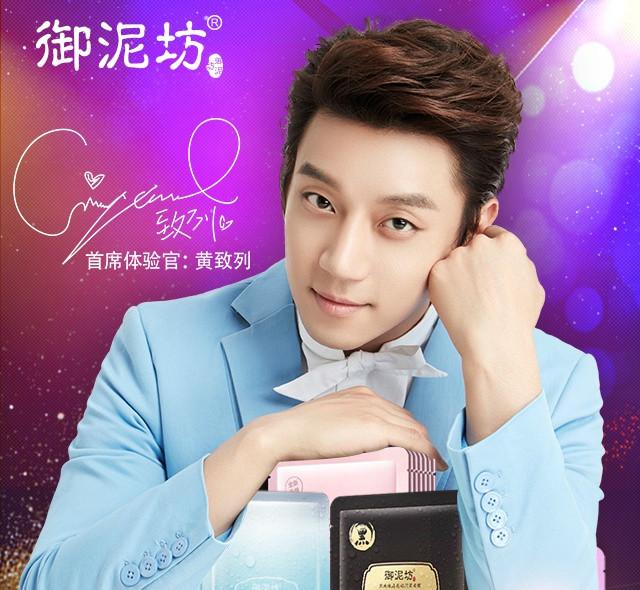 王祖蓝成韩后首席创意官,看看面膜品牌还请了哪些明星来玩