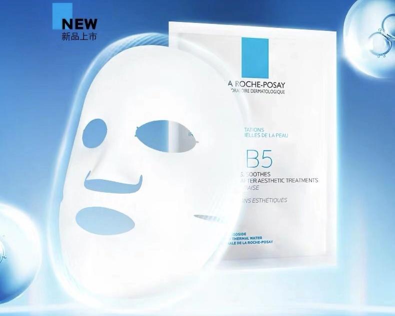 理肤泉B5系列添新丁,这款面膜已被抢空